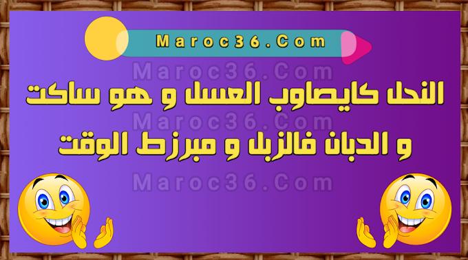 Top nokat maroc2021