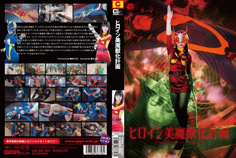 Proyek Transformasi Monster Heroine GVRD-58