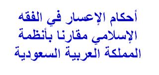 أحكام الإعسار في الفقه الإسلامي مقارنا بأنظمة المملكة العربية السعودية