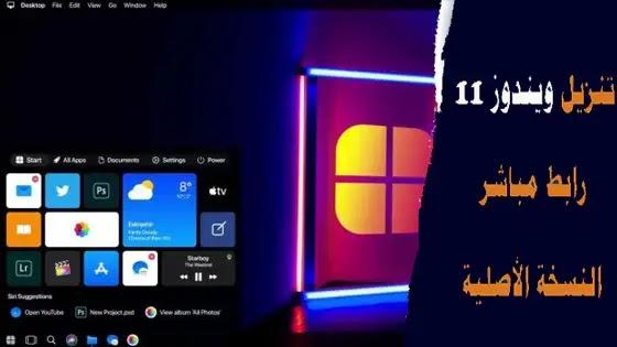 Windows 11 ISO File 32/64 Bit Download