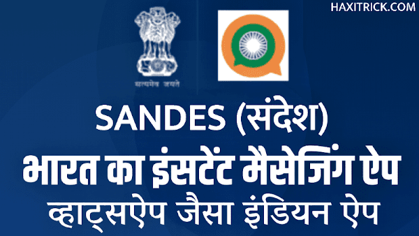 Sandes Messaging app government of india