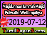 Importance Of Maintaining Mahram In Islam By Ash-Sheikh Anas (Rashadi) Jummah 2019-07-12 at Masjid Un Noor Jummah Masjid Polwatte Wellampitiya