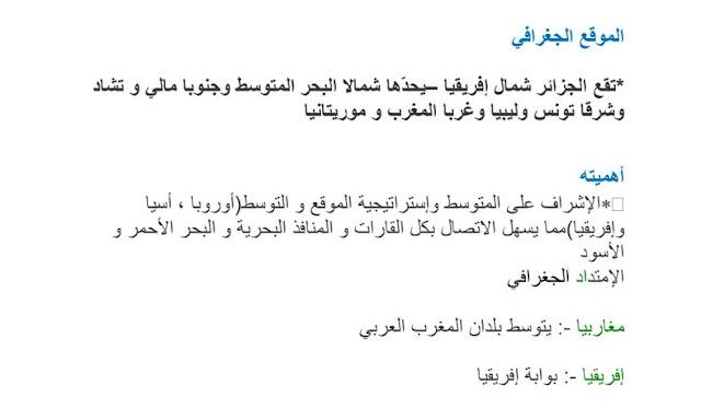 تحضير درس الجزائر موقع وانتماء للسنة الثانية ثانوي