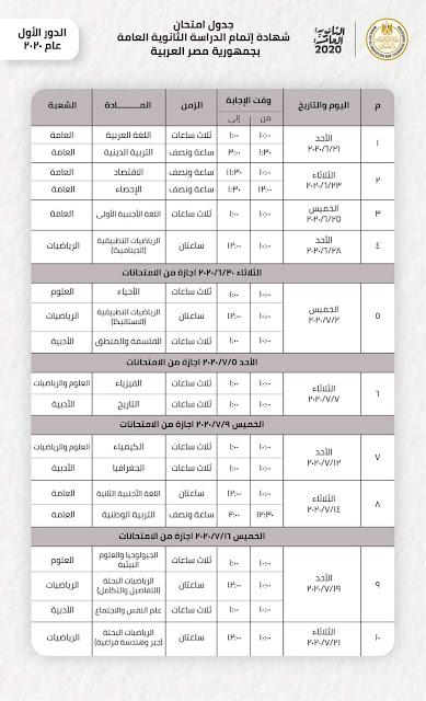 عاجل وحصري - جدول امتحانات الثانويه العامه المعدل ( اجيال الاندلس )