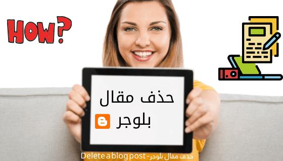 حذف مقال بلوجر - Delete a blog post
