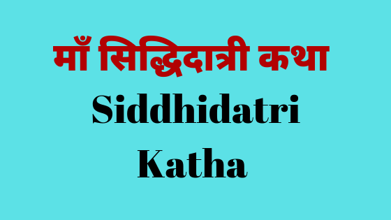 सिद्धिदात्री माँ कथा | Siddhidatri Katha |