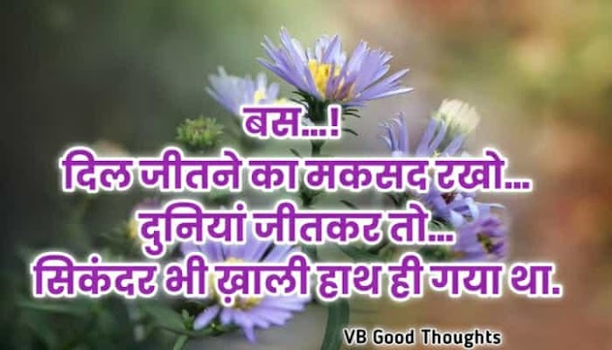 Good Thoughts In Hindi - लोगों के घरों में अंधे बनकर जाओ और वहां से गूंगे बनकर निकलो - Suvichar
