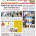 Sarvoday Shantidoot 24 Feb - 1 march 2020 E paper