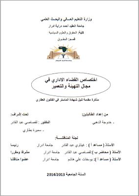 مذكرة ماستر: اختصاص القضاء الإداري في مجال التهيئة والتعمير PDF
