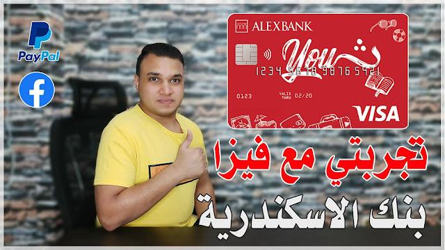 كيفية فتح حساب بنكي للشباب في بنك الاسكندرية