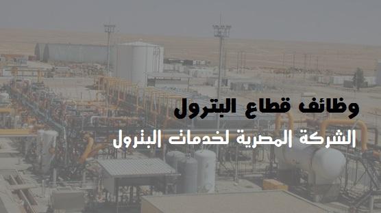وظائف البترول 2020 - الشركة المصرية لخدمات البترول تعرف على الشروط