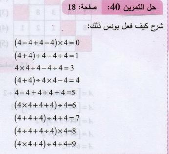 حلول تمارين الكتاب المدرسي رياضيات 2 متوسط pdf