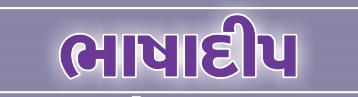 bhashadeep gujarat