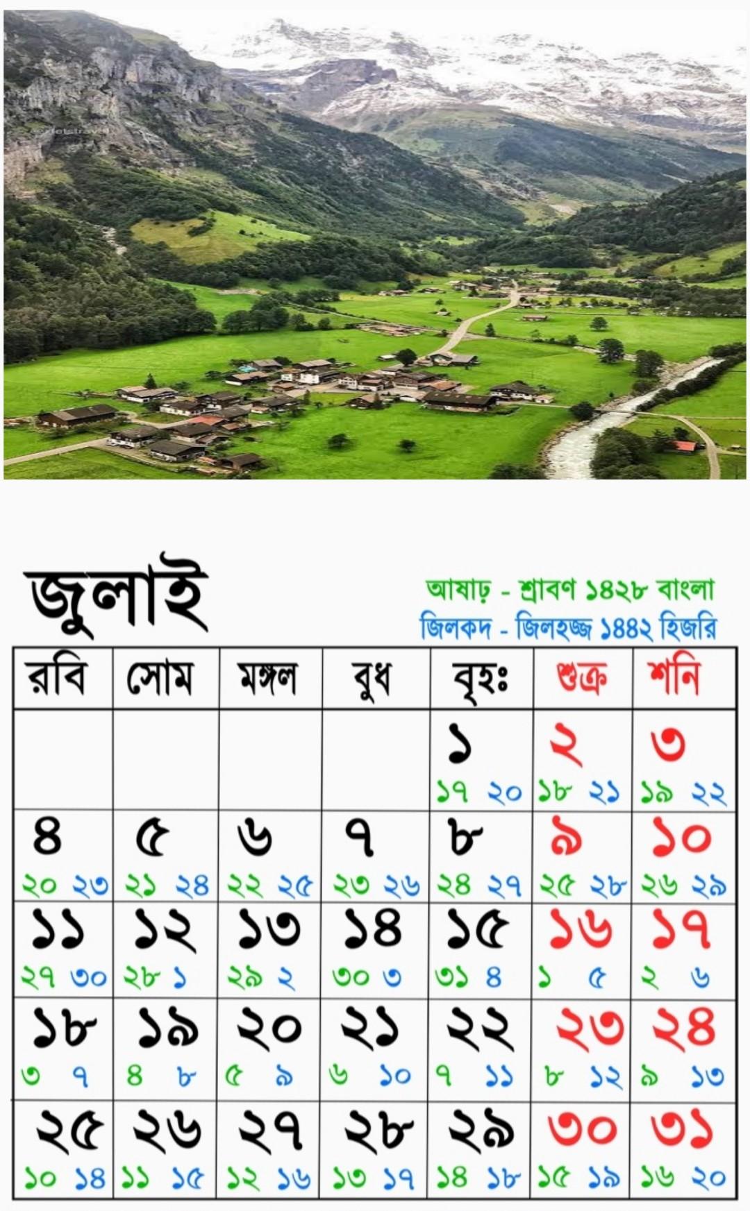 July Bangla English Arabi Calendar 2021 | জুলাই বাংলা ইংরেজি আরবি ক্যালেন্ডার ২০২১