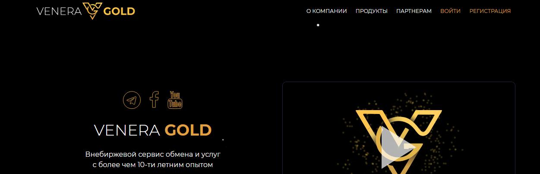 Мошеннический сайт venera.gold – Отзывы, развод, платит или лохотрон? Информация от PlayDengi