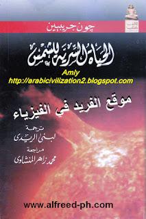 تحميل كتاب الحياة السرية للشمس pdf ، جون جرييين ، كتب فيزياء جامعية مترجمة إلكترونية بي دي إف