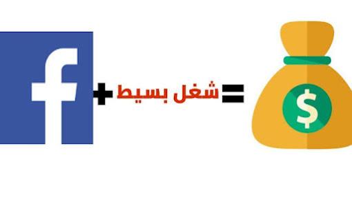 كيفية الربح من الفيسبوك | ستربح الان من الفيسبوك !