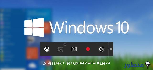 تصوير الشاشة فيديو ويندوز 10 بدون برنامج