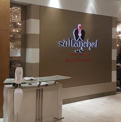 مطعم سلطان شيف التركي الكويت | المنيو الجديد ورقم الهاتف