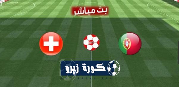 كورة لايف مباشر | مشاهدة مباراة البرتغال وسويسرا بث مباشر اون لاين اليوم 5-6-2019 دوري الأمم الأوروبية  يلا شوت | koora live البرتغال وسويسرا بث مباشر اليوم