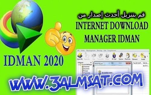 قم بتنزيل أحدث إصدار من Internet Download Manager 2020