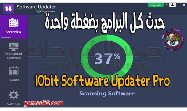 حدث كل البرامج بضغطة واحدة  IObit Software Updater Pro 2.1.0.2663