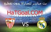 بث مباشر مباراة ريال مدريد واشبيلية اليوم 9-5-2021 الدورى الاسبانى