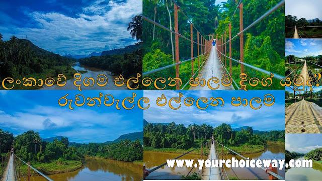 ලංකාවේ දිගම එල්ලෙන පාලම දිගේ යමුද? 🌉👭👬 රුවන්වැල්ල එල්ලෙන පාලම (The Ruwanwella Suspension Bridge)