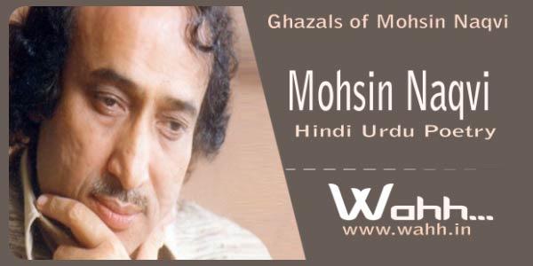 Best-Mohsin-Naqvi-Poetry