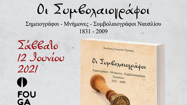 """Παρουσίαση στο Ναύπλιο του βιβλίου του Ν.Τόμπρα """"Οι Συμβολαιογράφοι"""""""