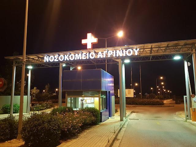 Συναγερμός στο Αγρίνιο: Έντεκα ασθενείς κόλλησαν κορωνοϊό στην Παθολογική του Νοσοκομείου