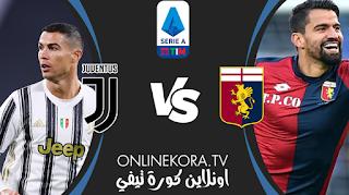 مشاهدة مباراة يوفنتوس وجنوى بث مباشر اليوم 13-01-2021 في كأس إيطاليا