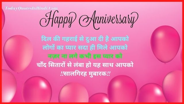 happy marriage anniversary wishes, happy anniversary message