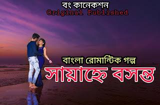সায়াহ্নে বসন্ত - Golpo Bangla - Bengali Love Story