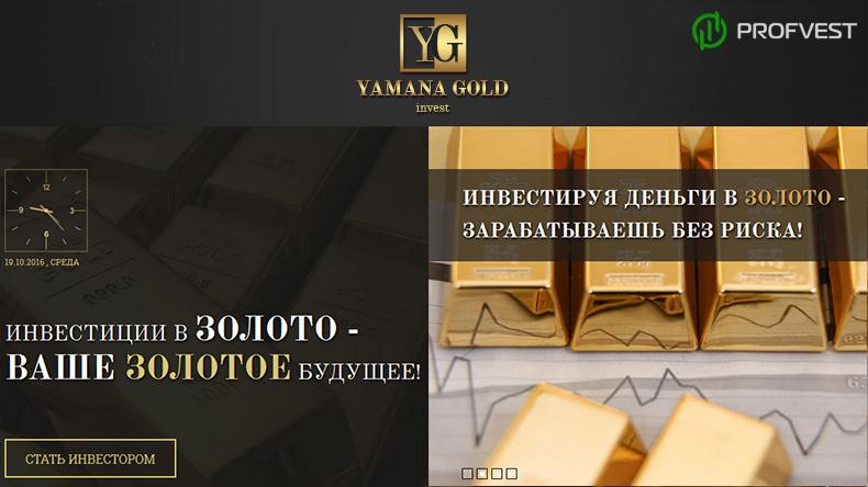 Yamana Gold Invest обзор и отзывы вклад 200$