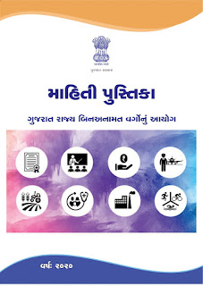 Gujarat State Commission for Non-Reserved Classes Information Booklet Year 2020