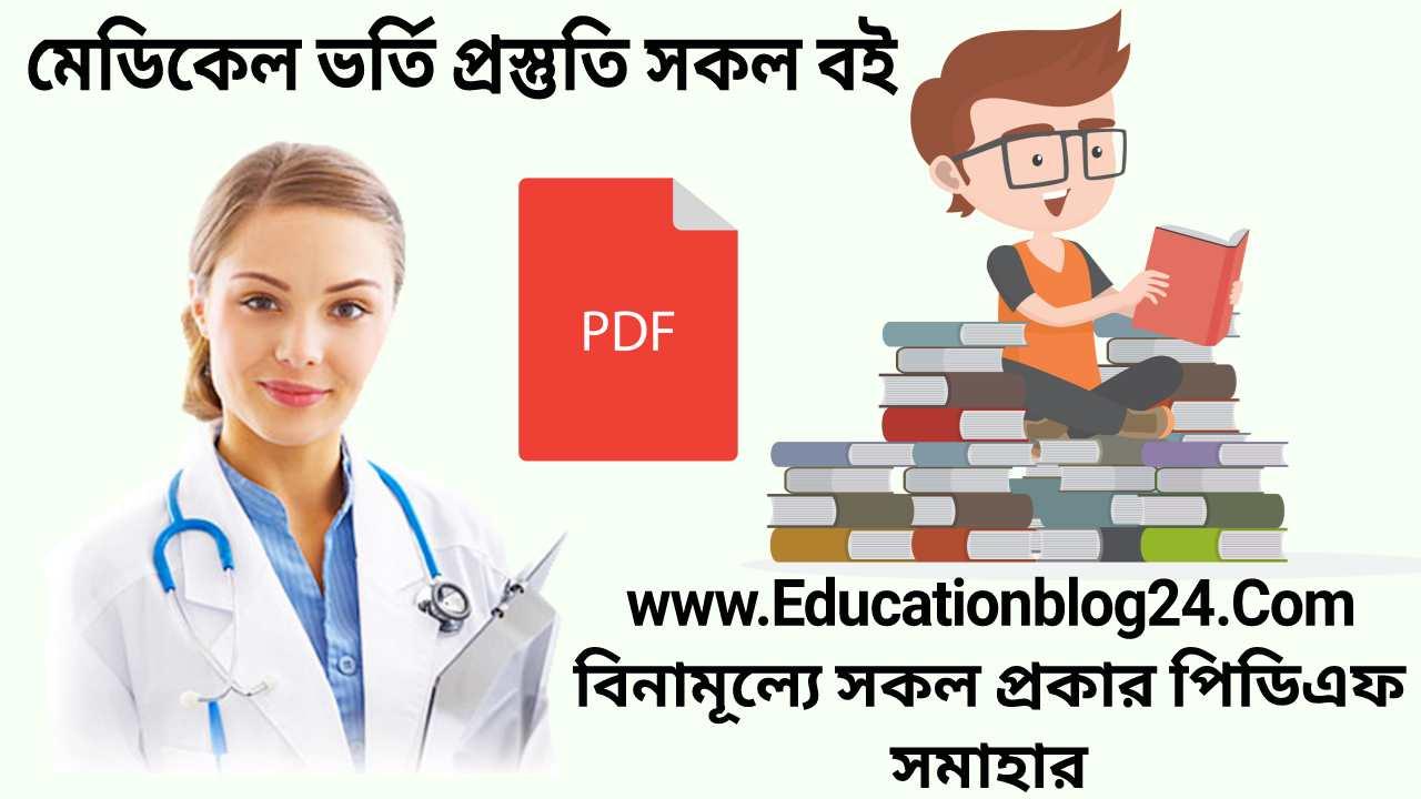 মেডিকেল ভর্তি গাইড pdf download | Medical admission guide PDF download