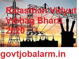 राजस्थान बिजली विभाग भर्ती