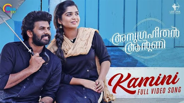 Kamini Lyrics – Anugraheethan Antony Malayalam Movie
