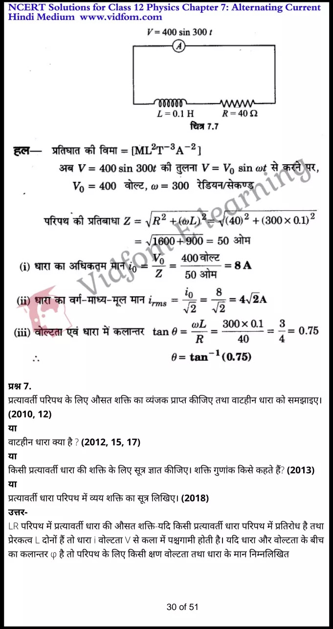 class 12 physics chapter 7 light hindi medium 30