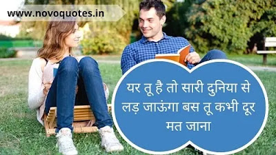 Girl Bestie Quotes in Hindi