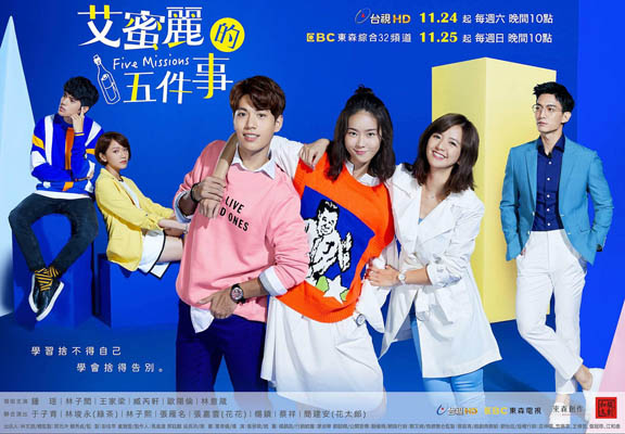Download Drama Taiwan Five Missions Subtitle Indonesia