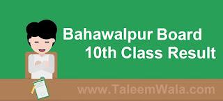 Bahawalpur Board 10th Class Result 2018 - BiseBwp.edu.pk
