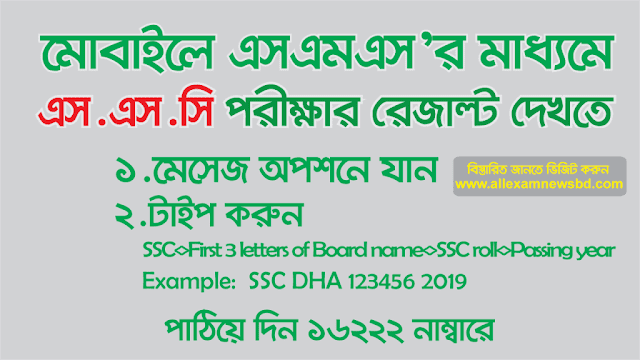 SSC result 2020 SMS system
