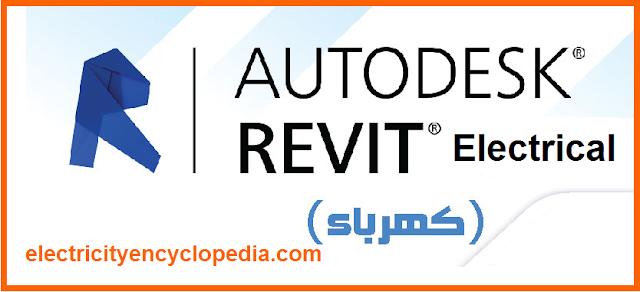 أول كتاب عربى لشرح برنامج الريفيت Electrical Revit لمهندسين الكهرباء