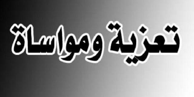 رأفت يعزي الرفيق بشار رجا عضو اللجنة المركزية لـ «فدا» بوفاة جده