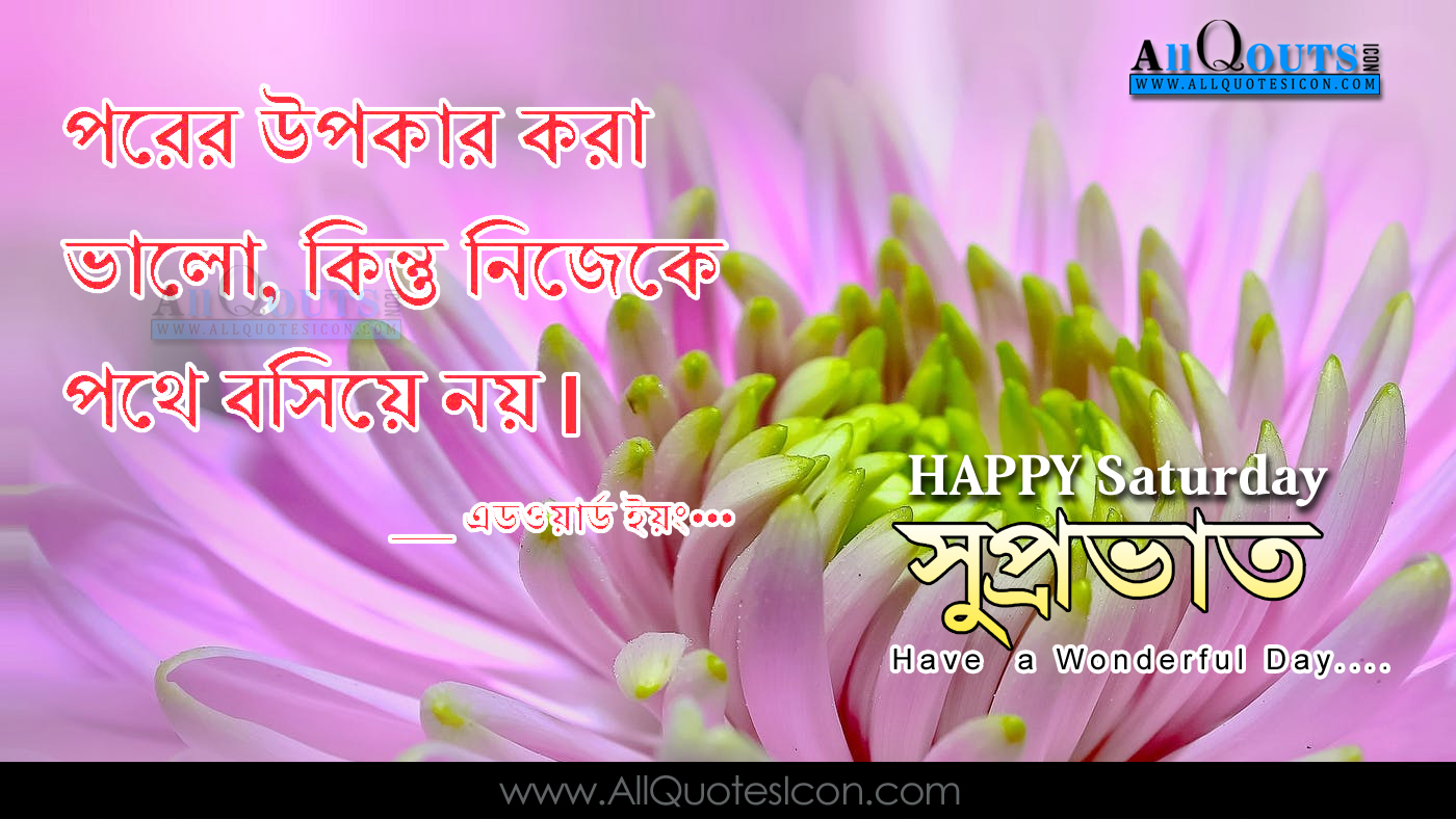 Happy Saturday Images Bengali Good Morning Quotes Hd Wallpapers Best