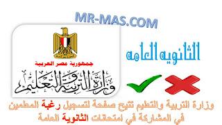 غلاف التعليم تتيح صفحة لتسجيل رغبة المعلمين في المشاركة في امتحانات الثانوية العامة