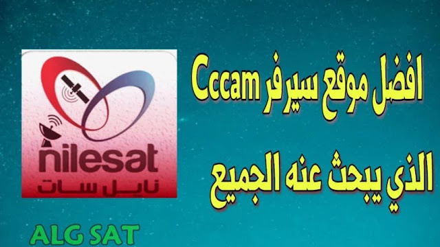 سيرفر سيسكام - Cccam- Cccam free - NileSat