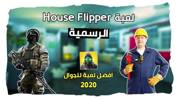 نزول لعبة تنظيف البيوت الاصلية للجوال !! باتل برايم افضل لعبة للجوال في 2020 | اخبار الجوال